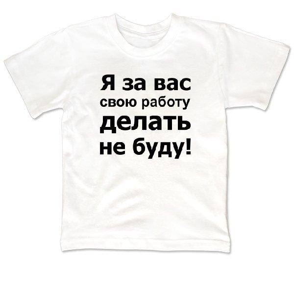 Детская футболка За Вас Работать Не Буду