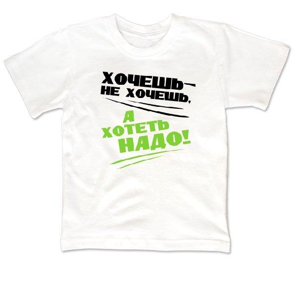 Детская футболка Хотеть Надо