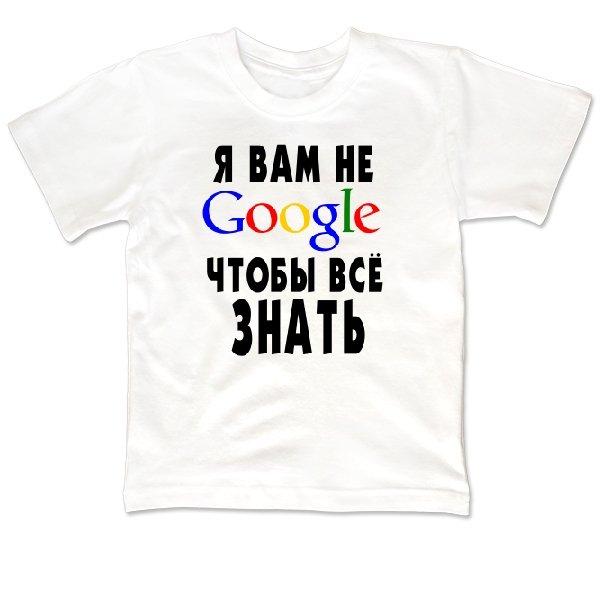 Детская футболка Я Вам не Гугл