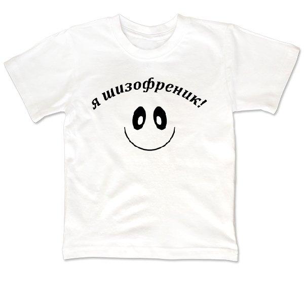 Детская футболка Я Шизофреник