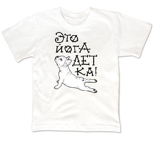 Детская футболка Это Йога Детка
