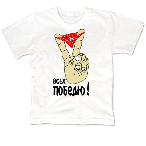 Детская футболка Всех Победю