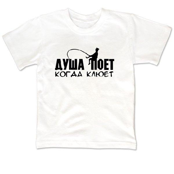 Детская футболка Душа Поет когда Клюёт