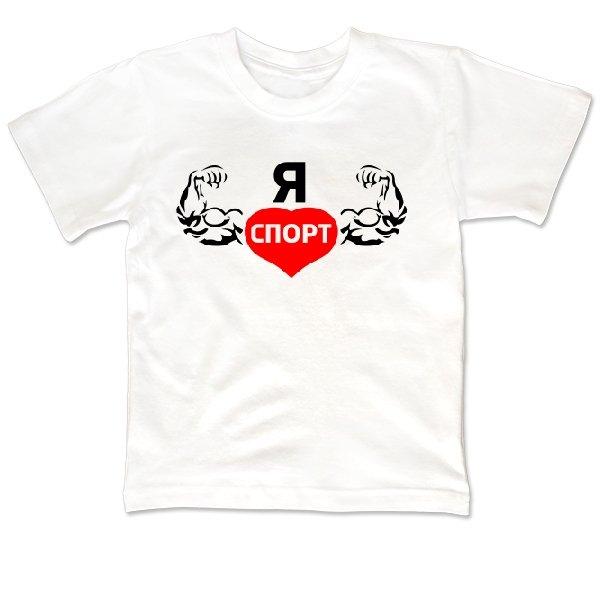 Детская футболка Люблю Спорт