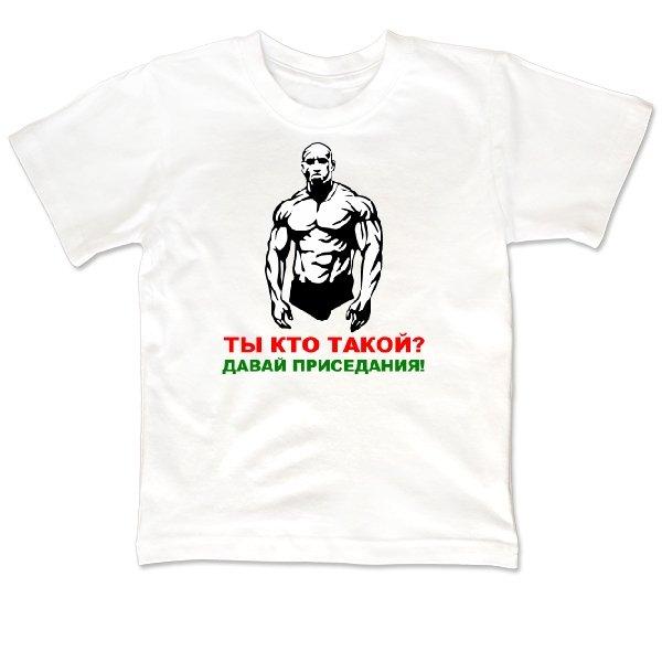 Детская футболка Давай Приседания