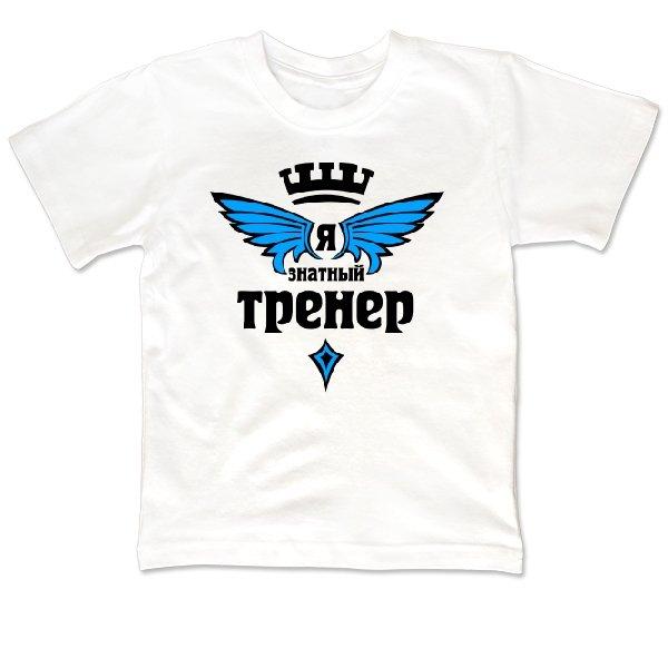 Детская футболка Знатный Тренер