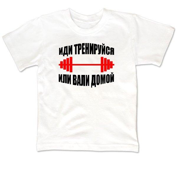 Детская футболка Иди Тренируйся