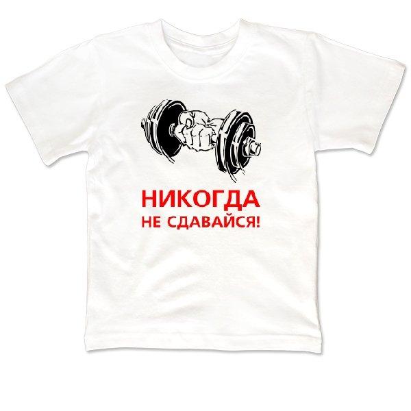 Детская футболка Никогда не сдавайся
