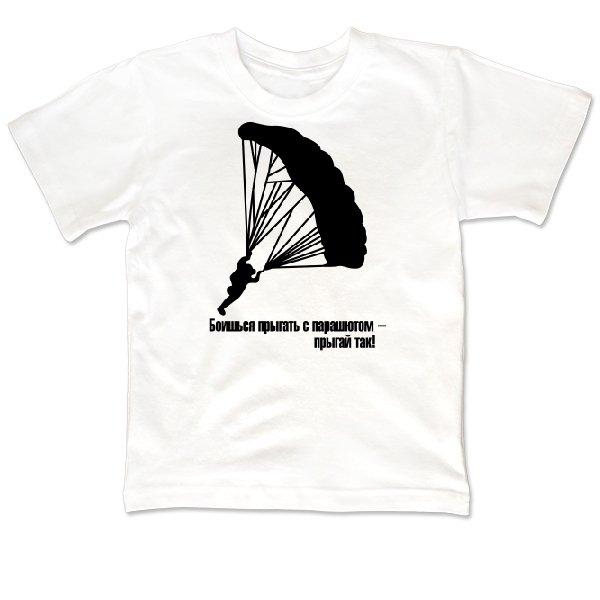 Детская футболка Прыгай так