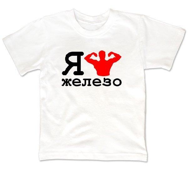 Детская футболка Я Люблю Железо