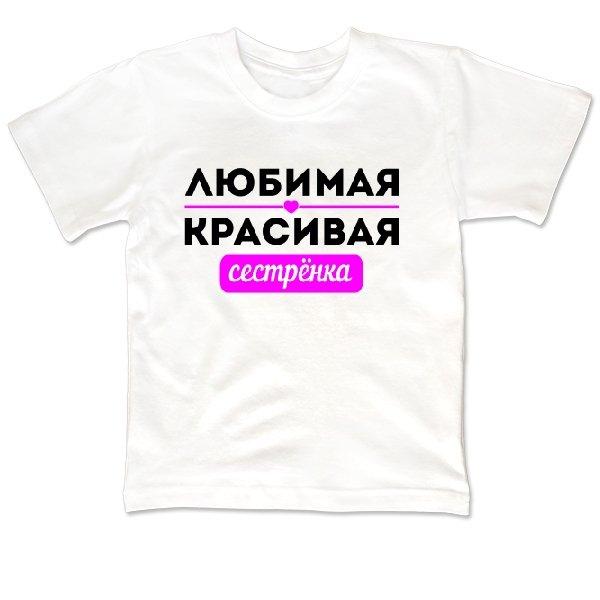 Детская футболка Любимая Красивая Сестрёнка
