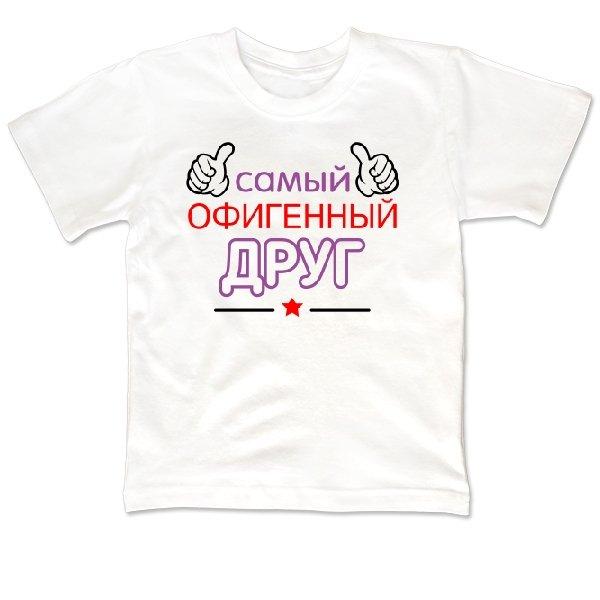 Детская футболка Самый офигенный Друг