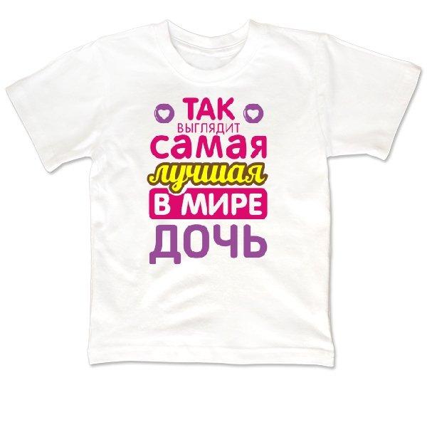 Детская футболка Самая Лучшая в Мире Дочь