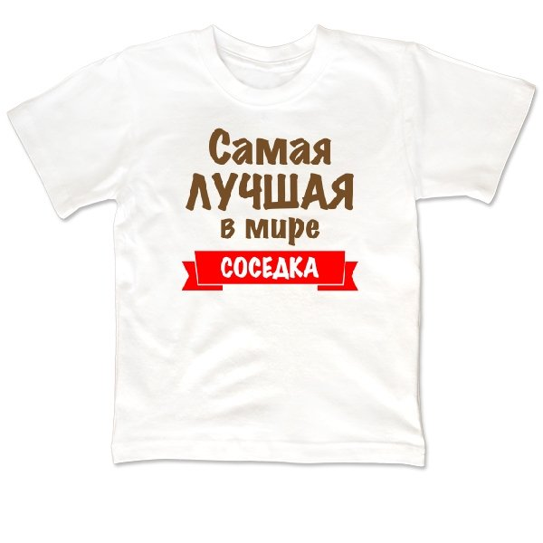 Детская футболка Лучшая в мире Соседка