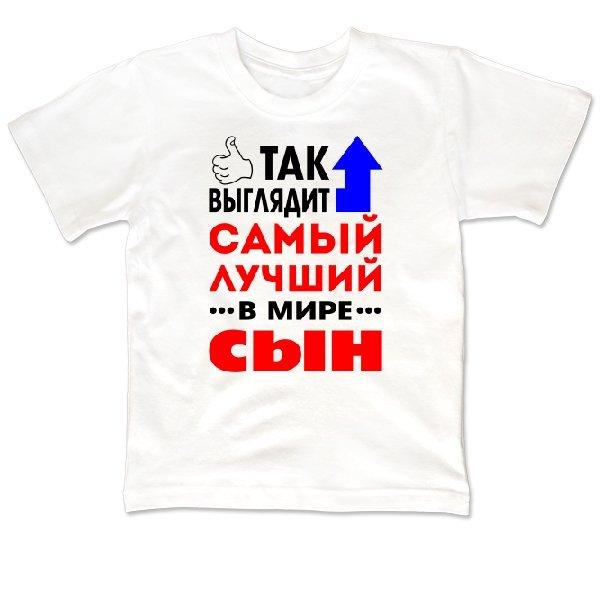 Детская футболка Самый Лучший в мире Сын