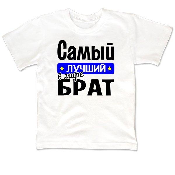 Детская футболка Самый Лучший в мире Брат
