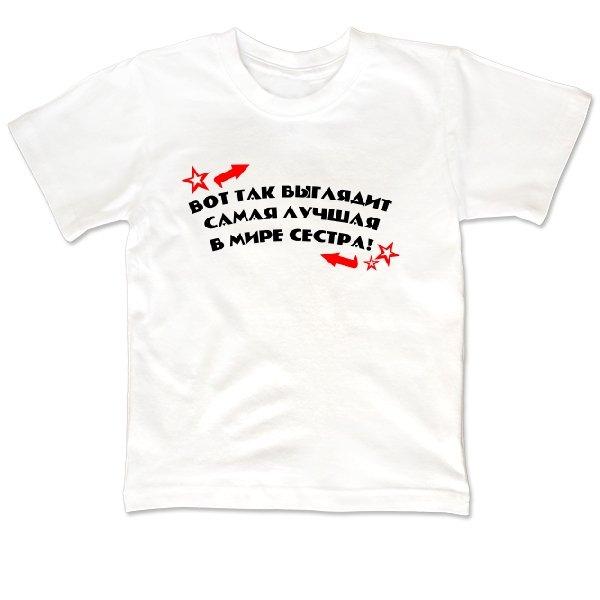 Детская футболка Самая Лучшая Сестра