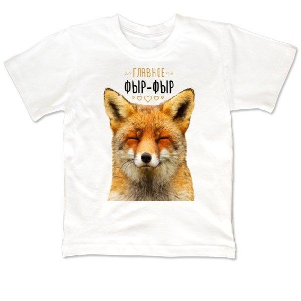 Детская футболка Главное Фыр-Фыр