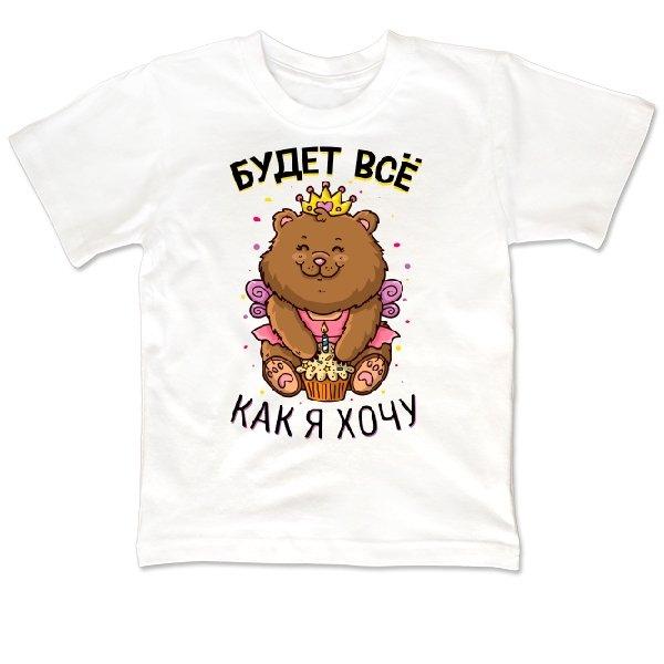 Детская футболка Будет все как Я Хочу