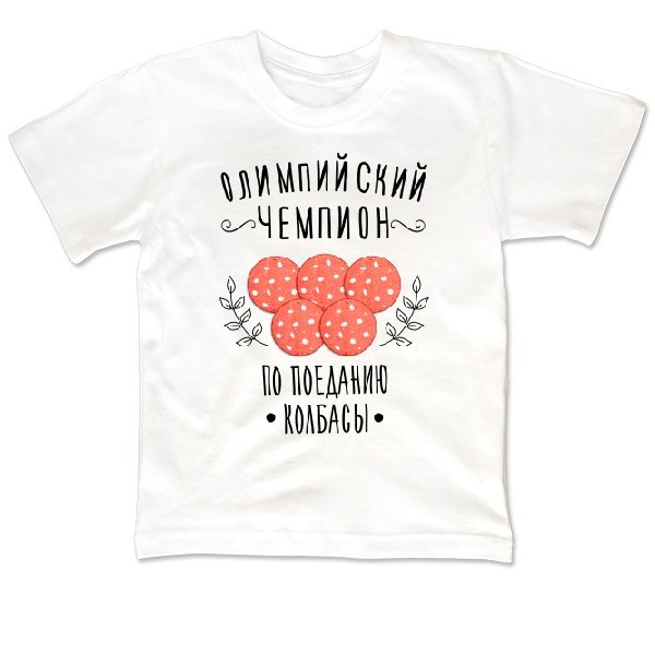 Детская футболка Чемпион по Поеданию Колбасы