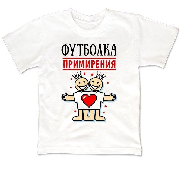 Детская футболка Футболка Примирения