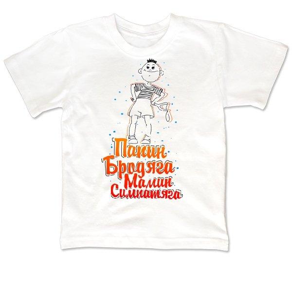 Детская футболка Папин Бродяга Мамин Симпатяга