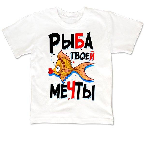 Детская футболка Рыба Твоей Мечты