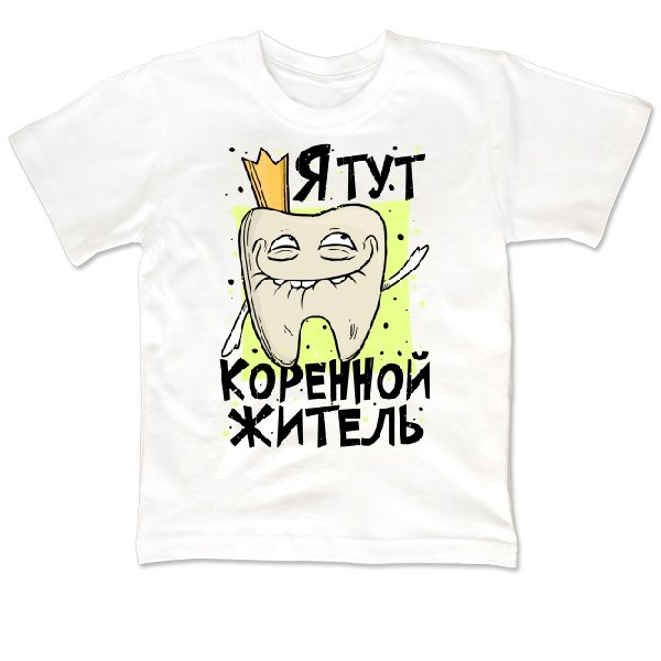 Детская футболка Коренной Житель