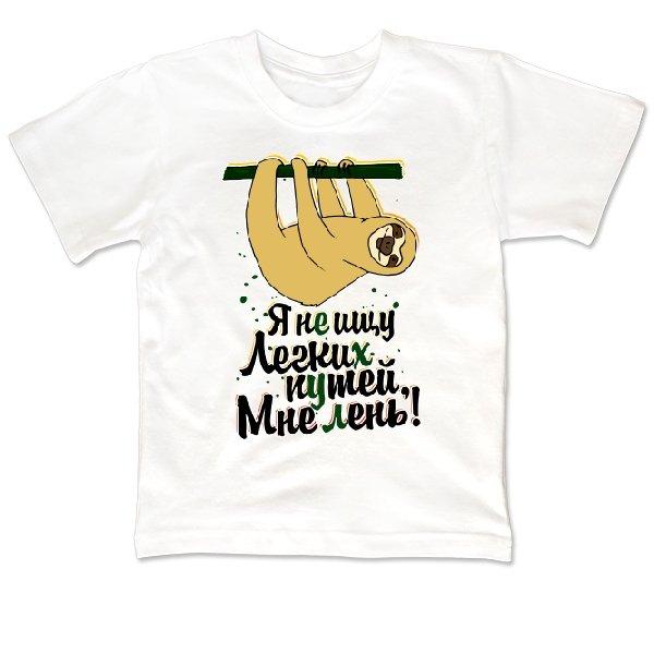 Детская футболка Не ищу Легких Путей