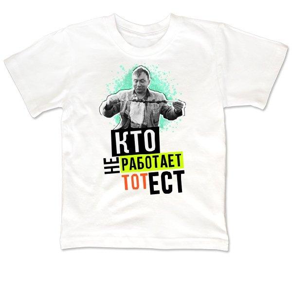 Детская футболка Кто не Работает тот Ест