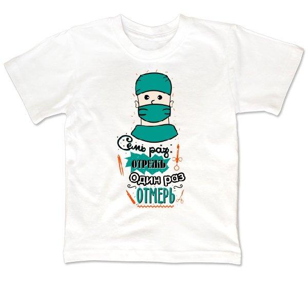 Детская футболка Семь Раз Отрежь Один Отмерь