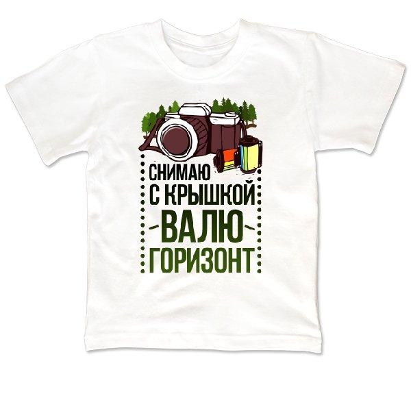 Детская футболка Снимаю с Крышкой