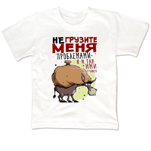 Детская футболка Не грузите меня Проблемами