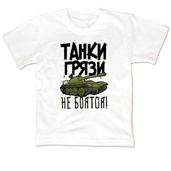 Детская футболка Танки Грязи Не боятся