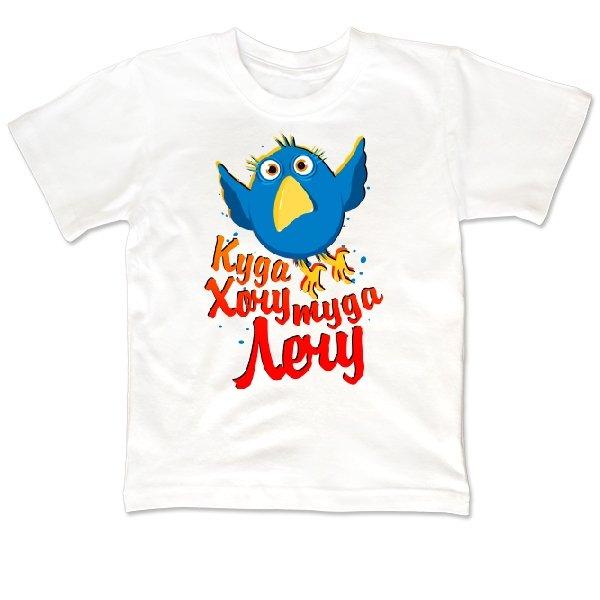 Детская футболка Куда Хочу Туда Лечу