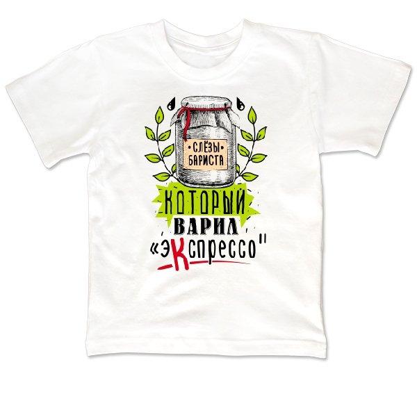 Детская футболка Слезы Бариста