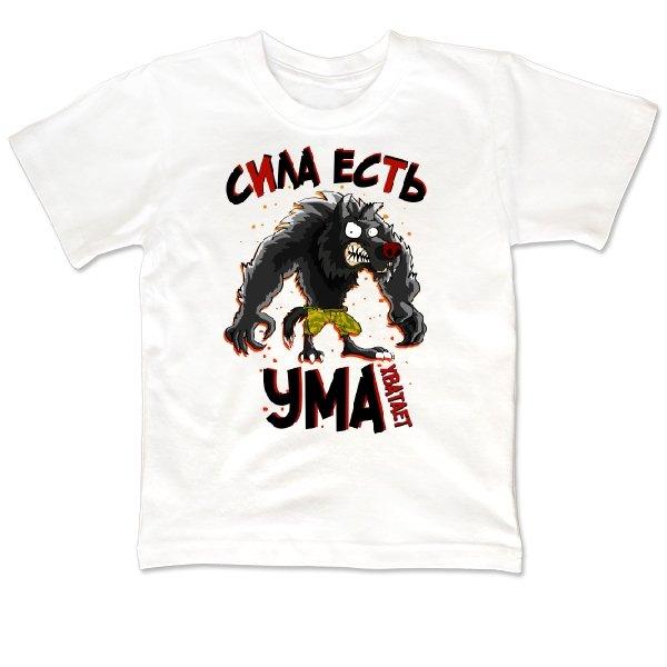 Детская футболка Сила Есть Ума Хватает