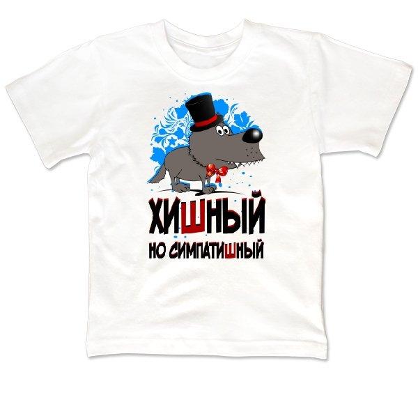 Детская футболка Хишный Но Симпатишный