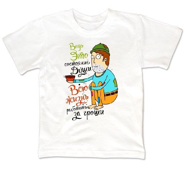 Детская футболка Состояние Души