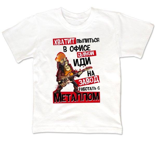 Детская футболка Иди на Завод работать с Металлом