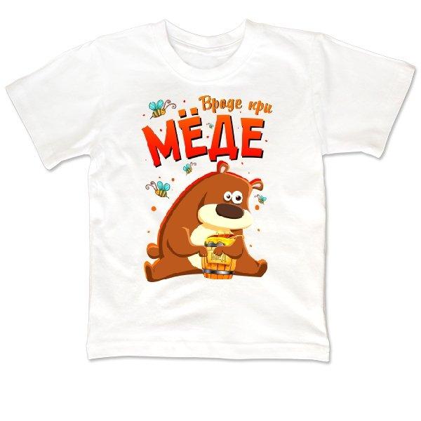 Детская футболка Вроде при Мёде