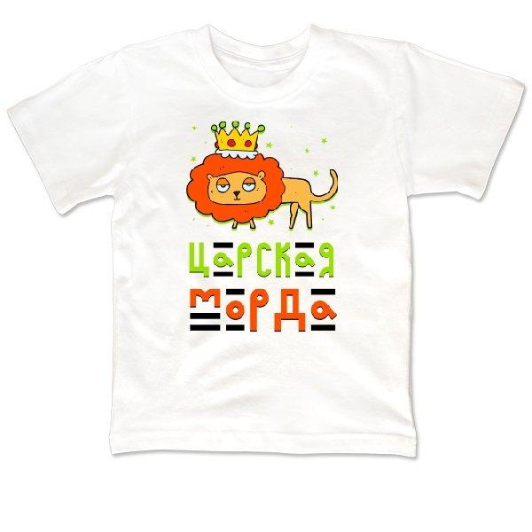 Детская футболка Царская Морда
