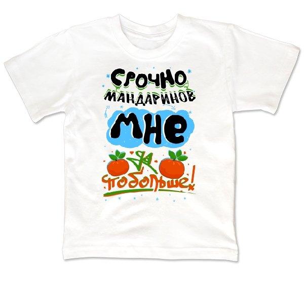 Детская футболка Мандаринов Мне Побольше