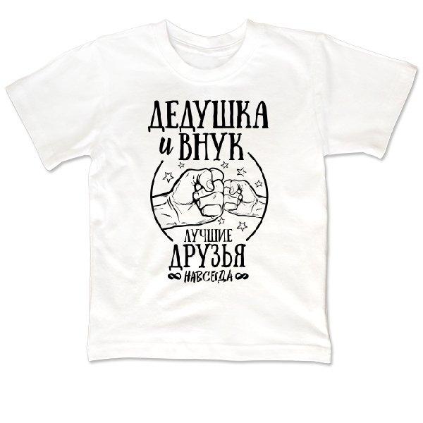 Детская футболка Дедушка и Внук Лучшие Друзья