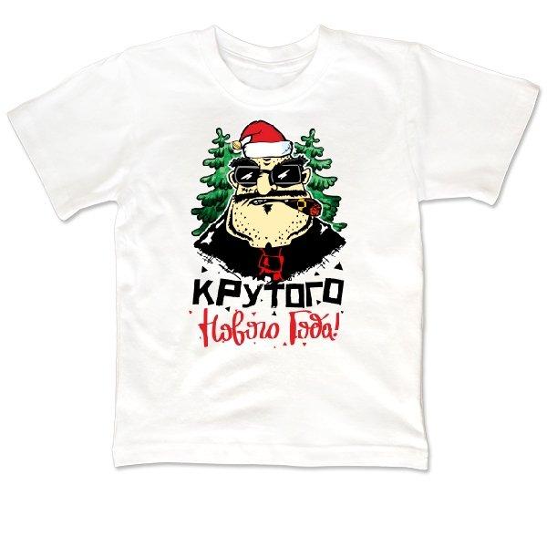 Детская футболка Крутой Новый Год
