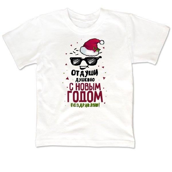 Детская футболка От души с Новым годом