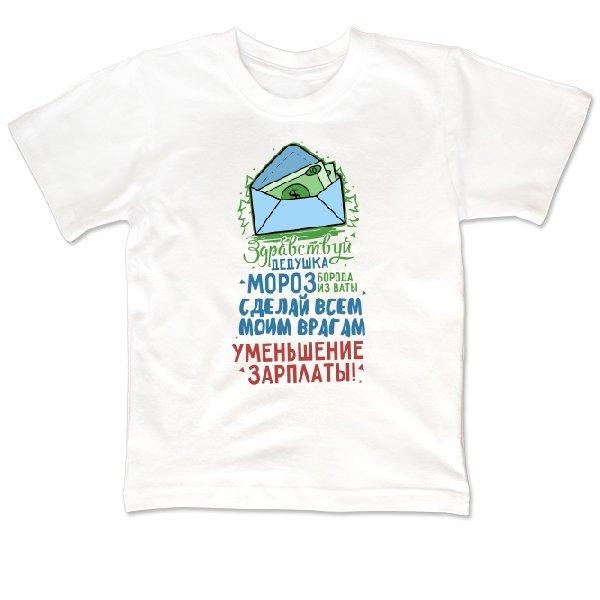 Детская футболка Уменьшение Зарплаты
