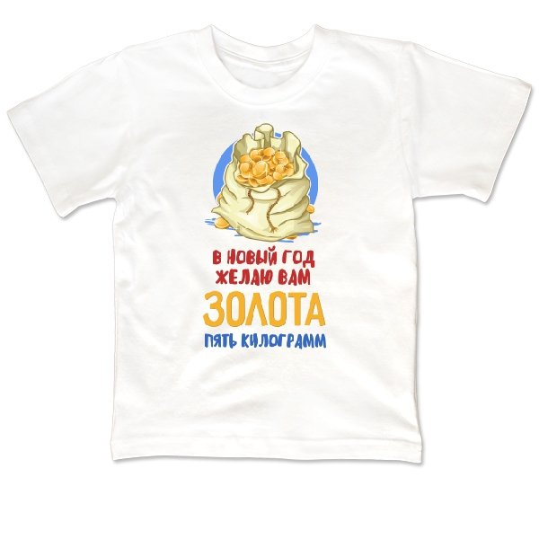 Детская футболка Желаю Вам золота