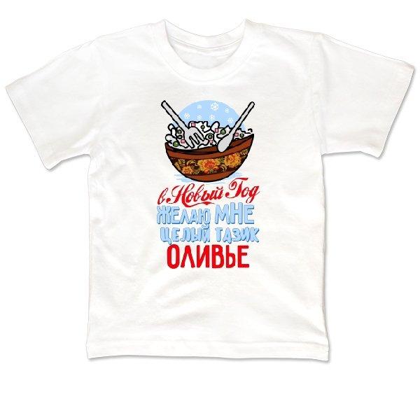 Детская футболка Тазик Оливье