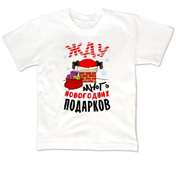 Детская футболка Жду Много Подарков
